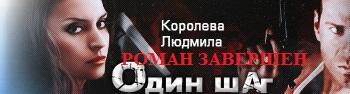 "Людмила Королева ""Один шаг"" (СЛР, 18+)"
