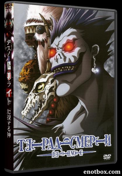 Тетрадь смерти / Death Note: Desu nôto / ПМ [Mega-Anime] / (2006-2007/HDTVRip/720p)