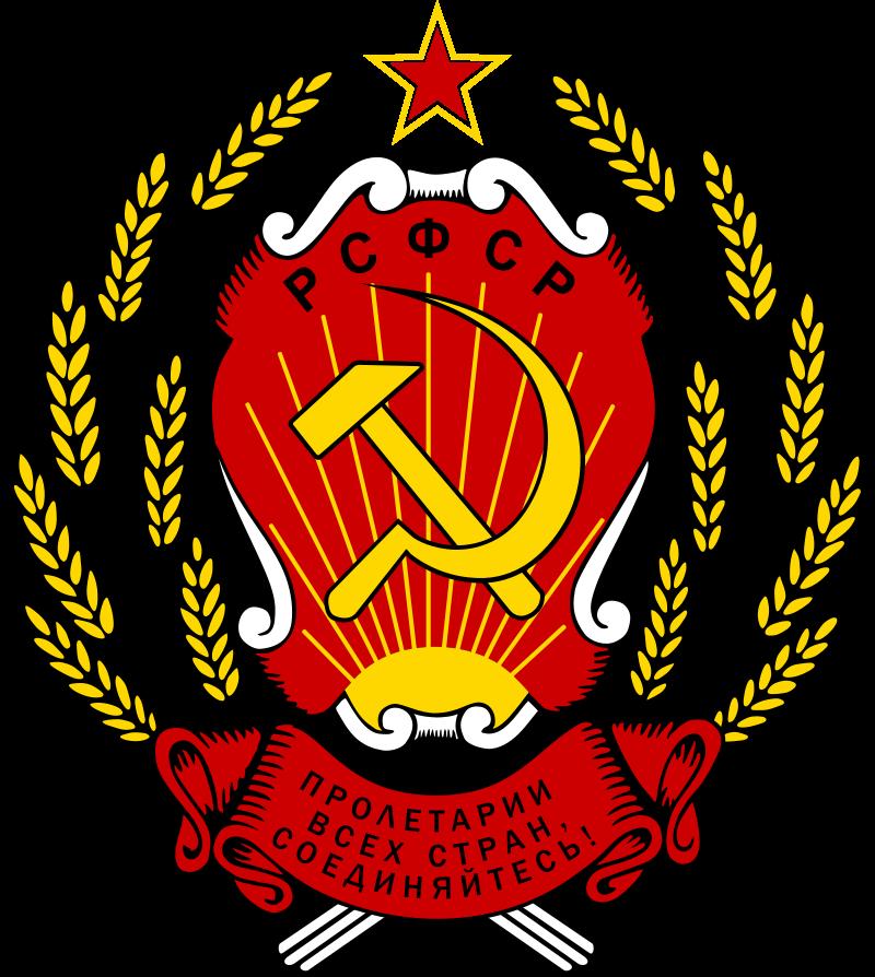 Герб РСФСР с 1978 по 1992 годы