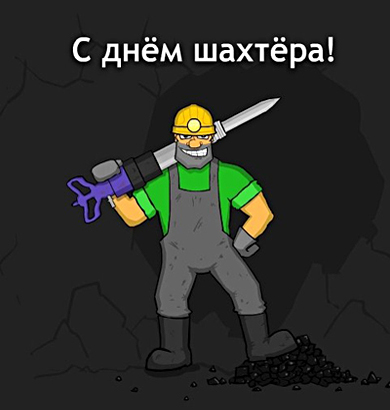 С днем шахтера! Шахтер с отбойным молотком открытки фото рисунки картинки поздравления