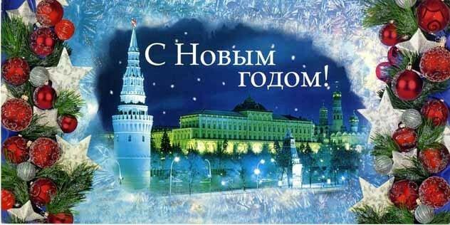 Открытка с новым годом кремль