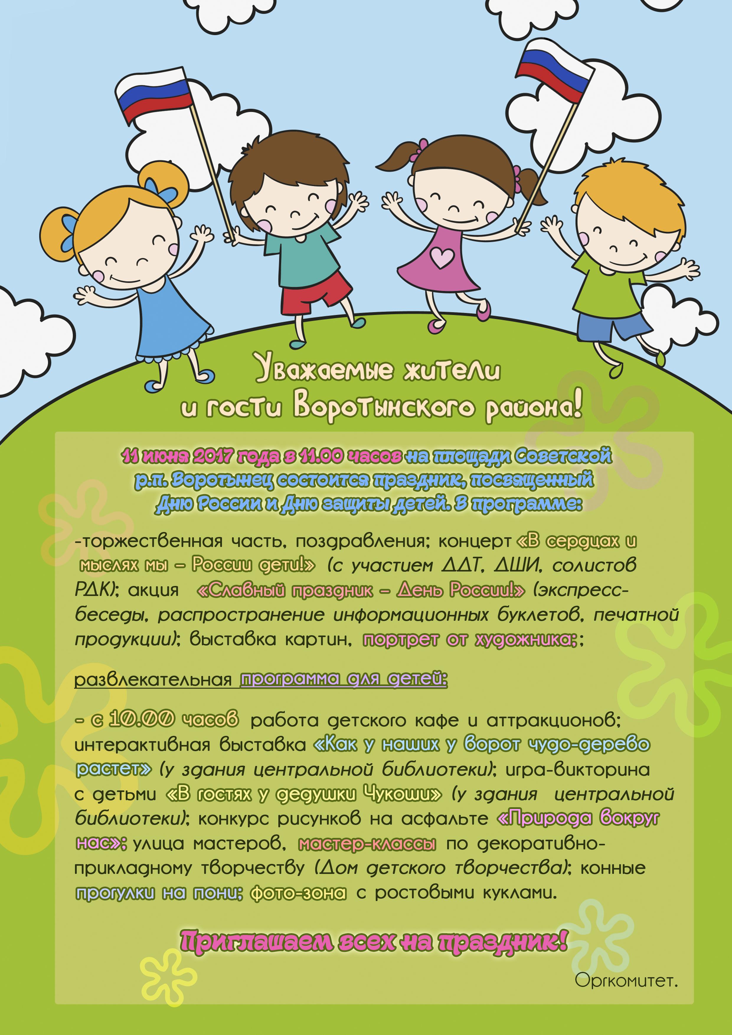 Программа празднования Дня России и Дня защиты детей
