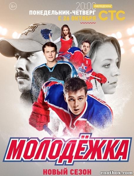 Молодёжка (4 сезон: 1-24 серии из 52) / 2016 / РУ / SATRip