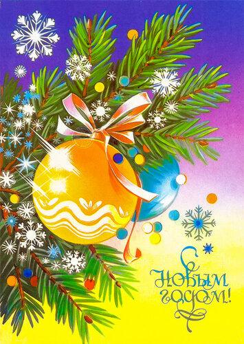 старые советские открытки с Новым годом!