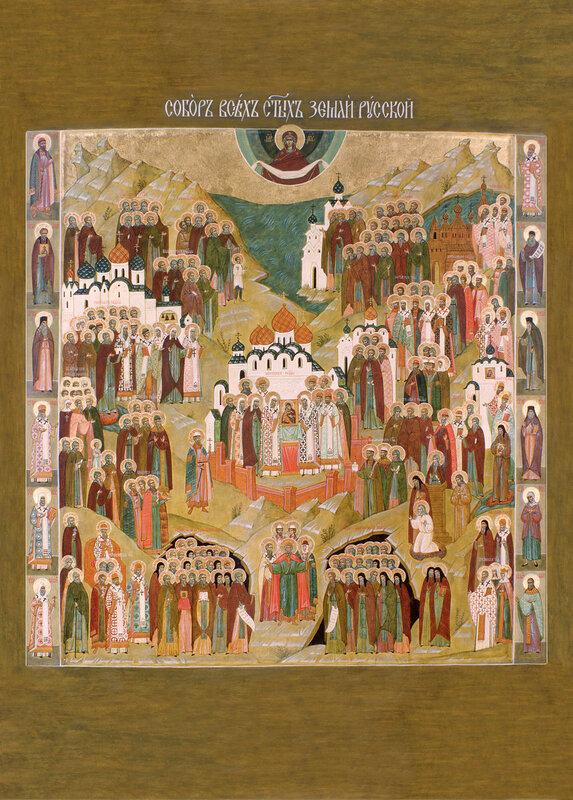 Праздник Всех русских святых