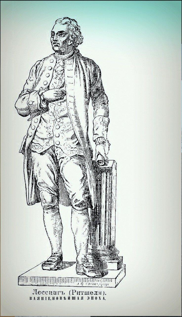 Лессинг (Ритшеля). Ваяние. Новейшая эпоха (17 - 19 века) (6).jpg