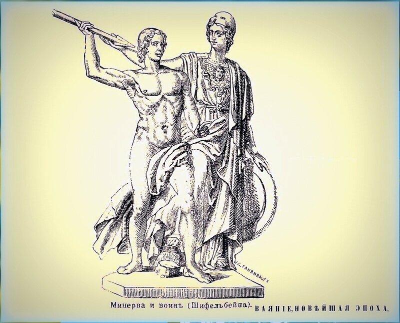 Минерва и воин (Шифельбейна) Ваяние. Новейшая эпоха (17 - 19 века) (9).jpg