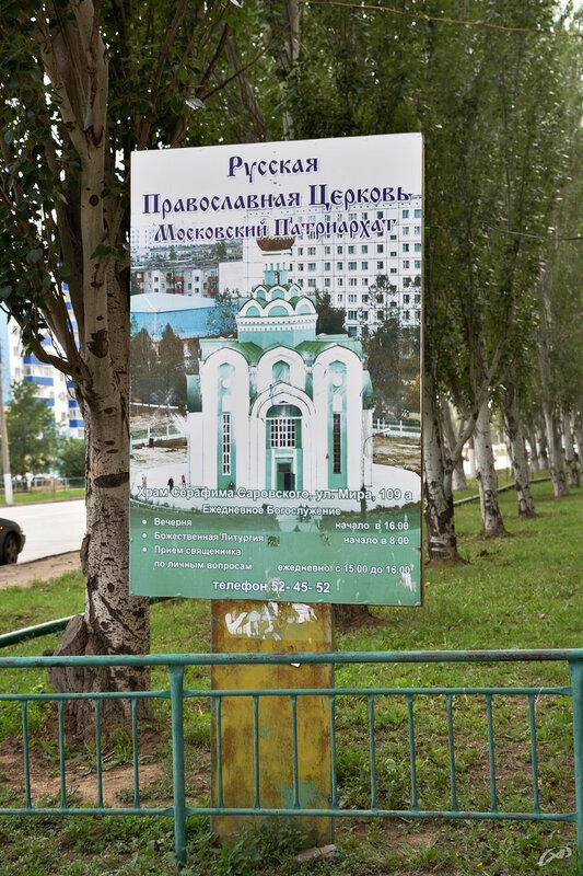 Реклама православной церкви в г. Волжский
