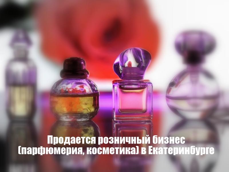 продается розничный бизнес в Екатеринбурге.jpg