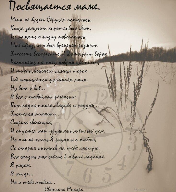 Знакомства по интернету стихи 1