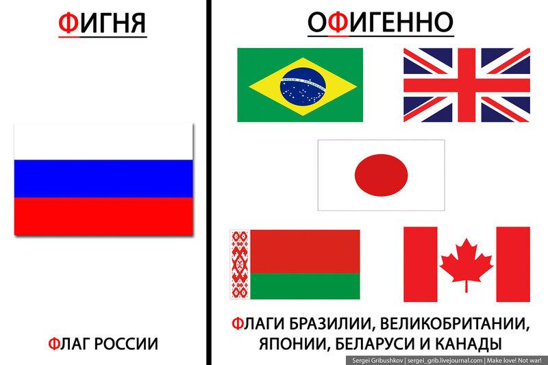 флаг в жопе
