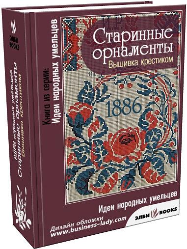Старинные орнаменты - книга,вышивка.