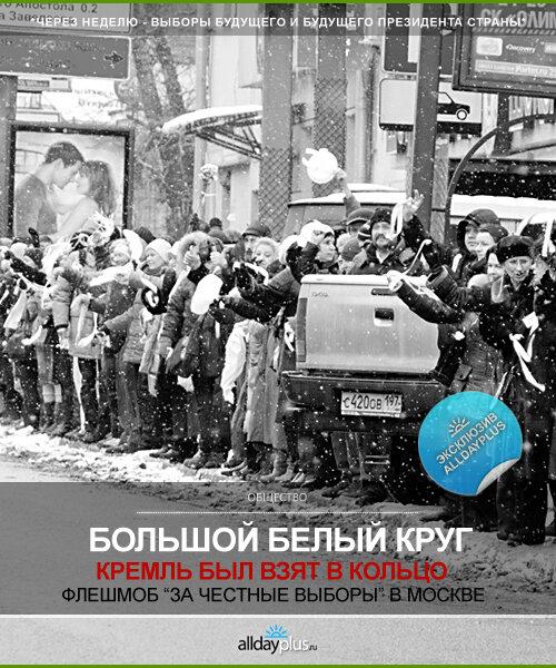 """""""Большой Белый Круг"""" - Флешмоб """"За честные выборы"""" замкнул Садовое кольцо в Москве. Наш фоторепортаж."""