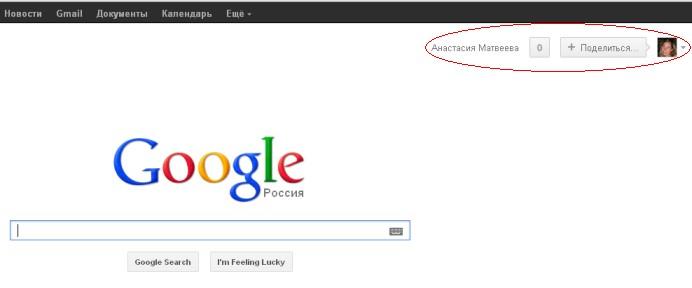 Кнопка поделиться на главной странице Google