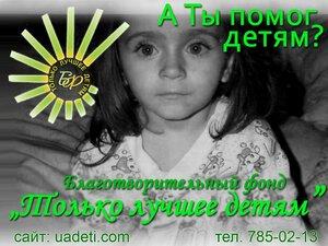 uadeti.com,детский дом