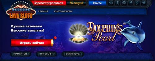 Новое казино Lava предлагает расслабиться в игровые автоматы