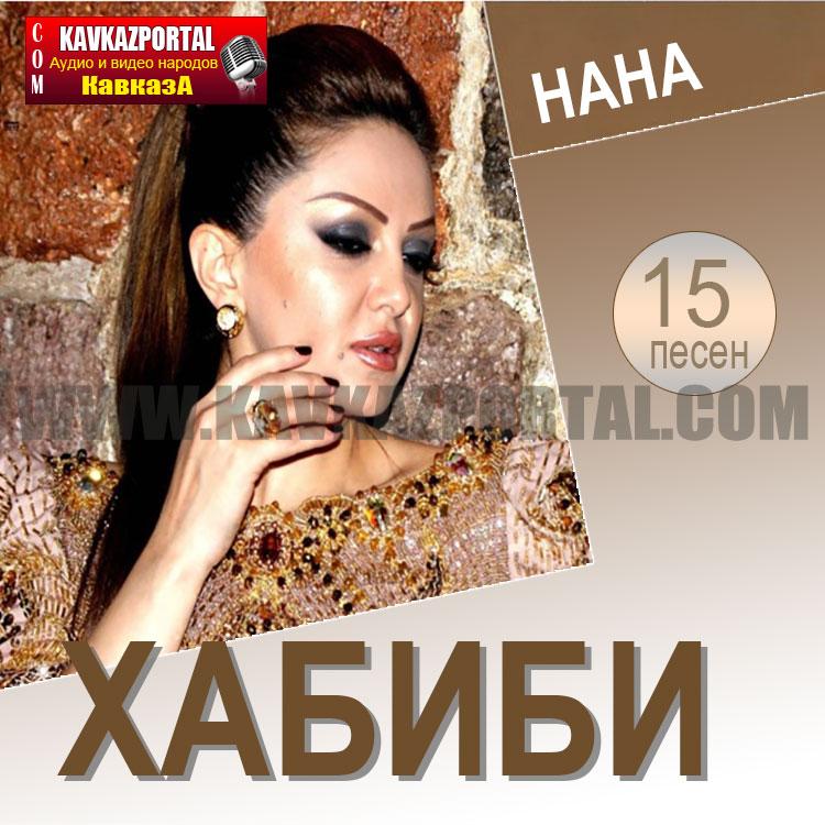 Армянские песни 2014 новинки