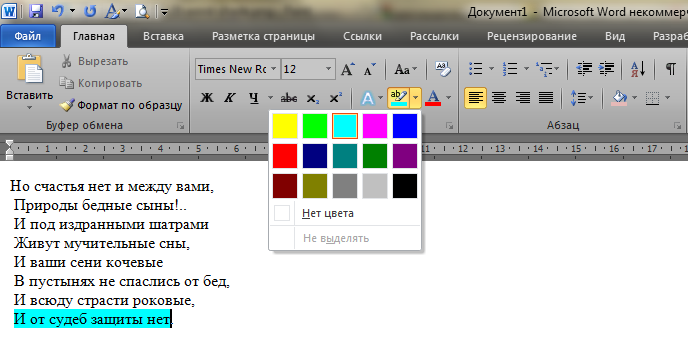 Как сделать выделение другим цветом 914
