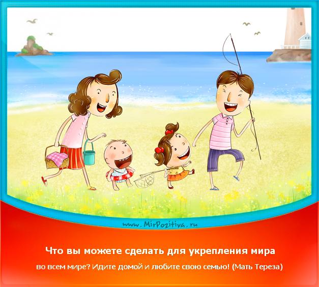 позитивчик дня: Что вы можете сделать для укрепления мира во всем мире? Идите домой и любите свою семью! (Мать Тереза)
