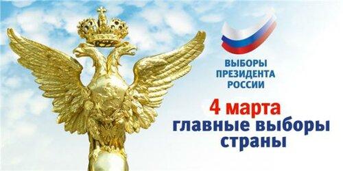 2012 4 марта - выборы президента