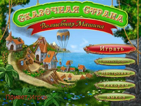 Сказочная страна: Волшебная машина   Fairy Land: The Magical Machine (Rus)