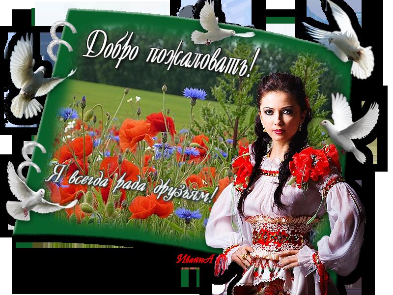Иванна.png