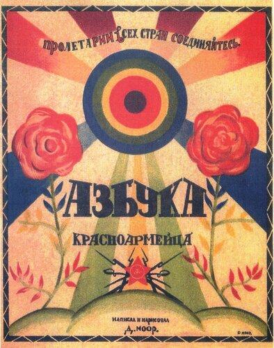 Азбука Красноармейца (Д.Моор, 1921)