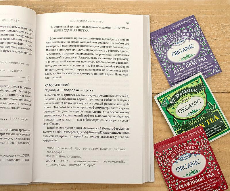 чай-stdalfour-iherb-edgardio-chilini-kenya-книги-об-актреском-мастерстве-отзыв-скидка15.jpg