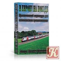 Книга Книга В Европу на поезде