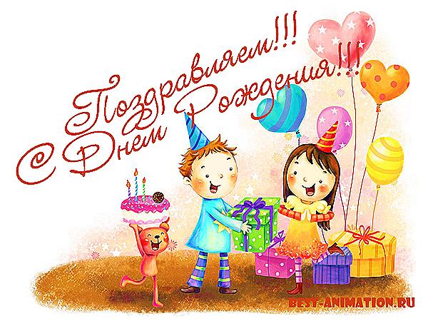 Поздравление на День Рождения - Красивая открытка - Поздравляем!!! С Днем Рождения!