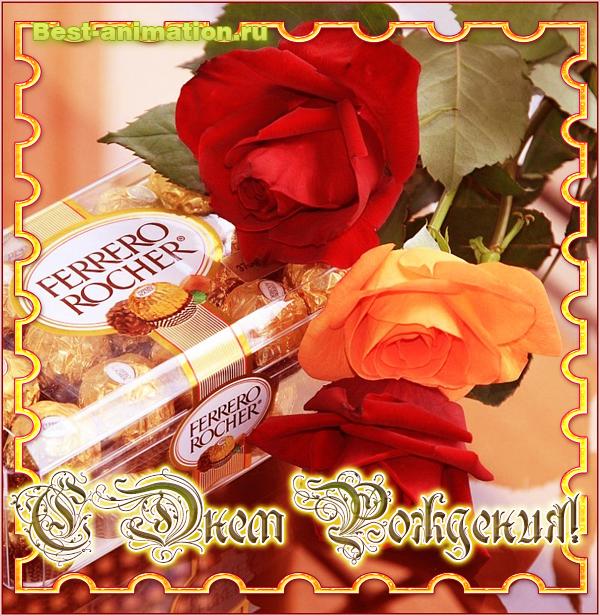 Открытка на День Рождения - Две розы и конфеты