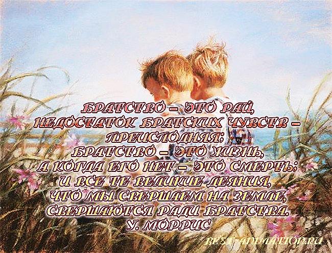 Цитаты великих людей - Что такое жизнь - Братство – это рай, недостаток братских чувств – преисподняя...