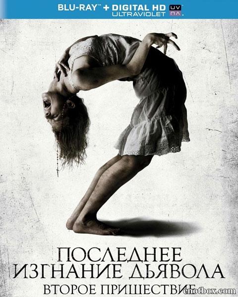 Последнее изгнание дьявола: Второе пришествие / The Last Exorcism Part II [UNRATED] (2013/BDRip/HDRip)