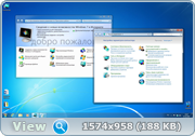 Windows 7x86x64 9 in 1 Office2013 v.92.16 (Uralsoft)