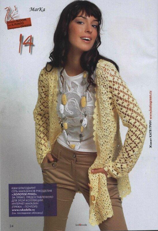 это модель из журнала Knit&Mode 11/2008, журнал отдала, схему пока предоставить не могу Изначально модель выглядела...