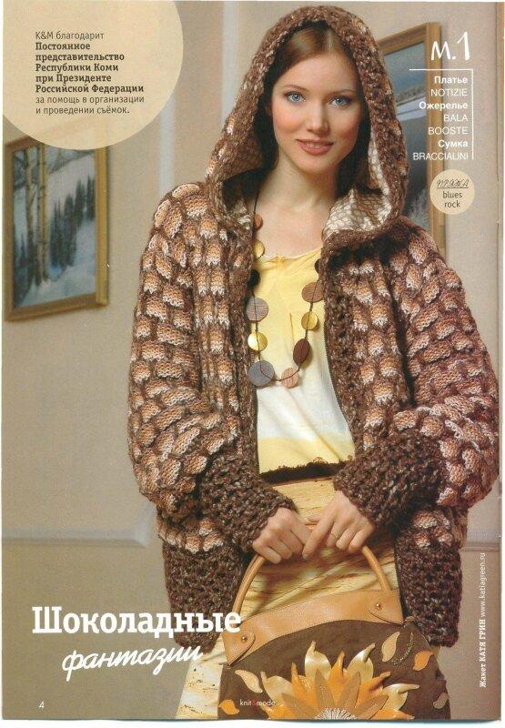 Описание : Куртка с капюшоном на молнии исполнена из пряжи теплых оттенков - от густого шоколадно-коричневого...