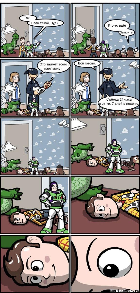 пятница. комиксы 21