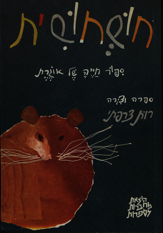 Biography of a hamsterAuthor and Illustrator - Ruth Tzarfati 1964