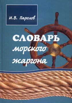 Словарь морского жаргона_1_250.jpg