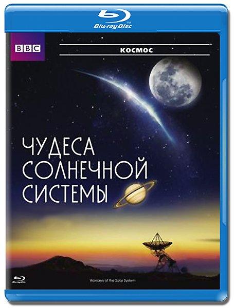 BBC: Чудеса Солнечной системы / Wonders of the Solar System (1 Сезон/2010/BDRip/720p/HDRip)