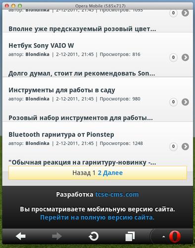 новый мобильный шаблон