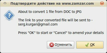 Подтвердите действие на www.zamzar.com_00444.jpeg
