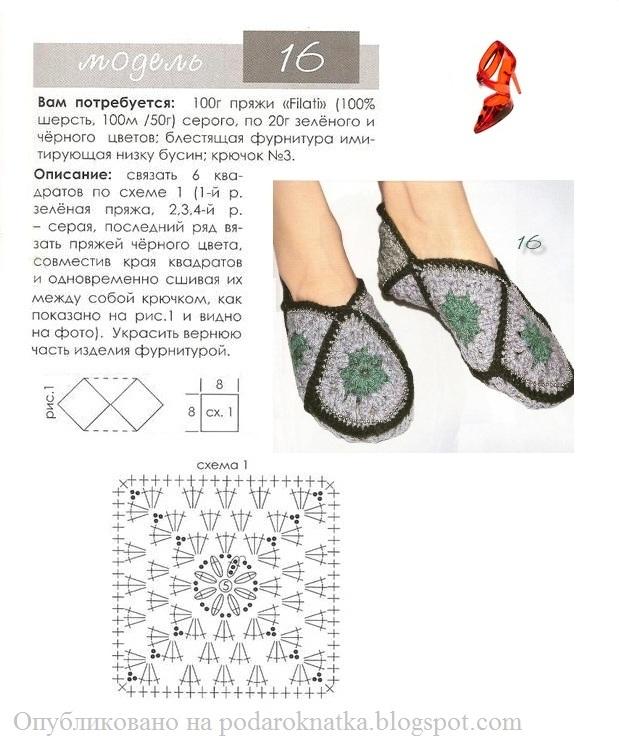 Схемы и описания вязания тапочек с узорами 865