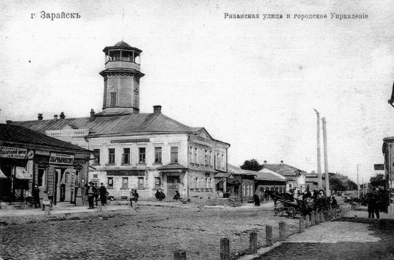 Рязанская улица и Зарайское городское управление