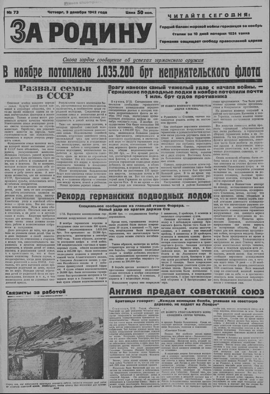 03. «За Родину» 2 декабря 1942