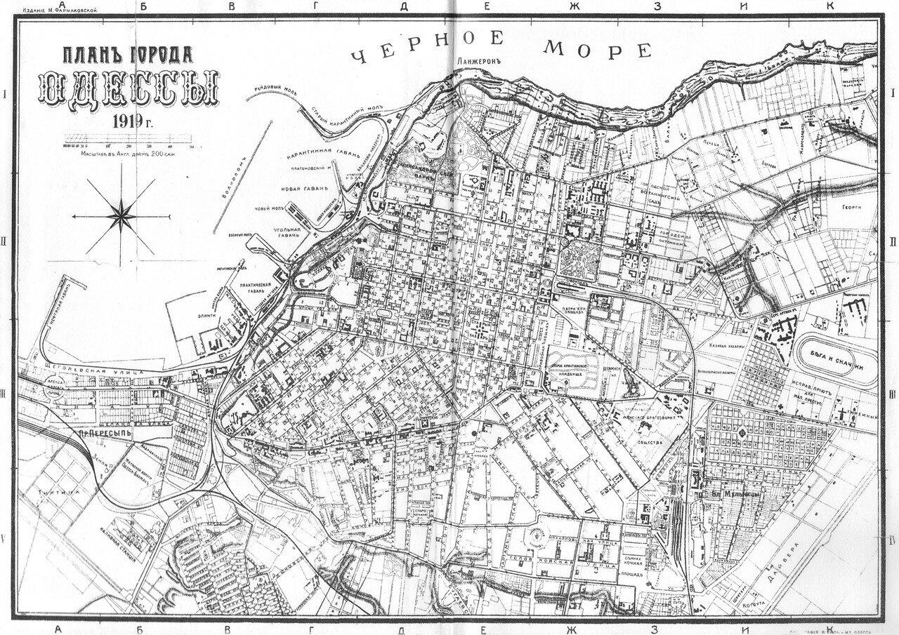 1919. План Одессы