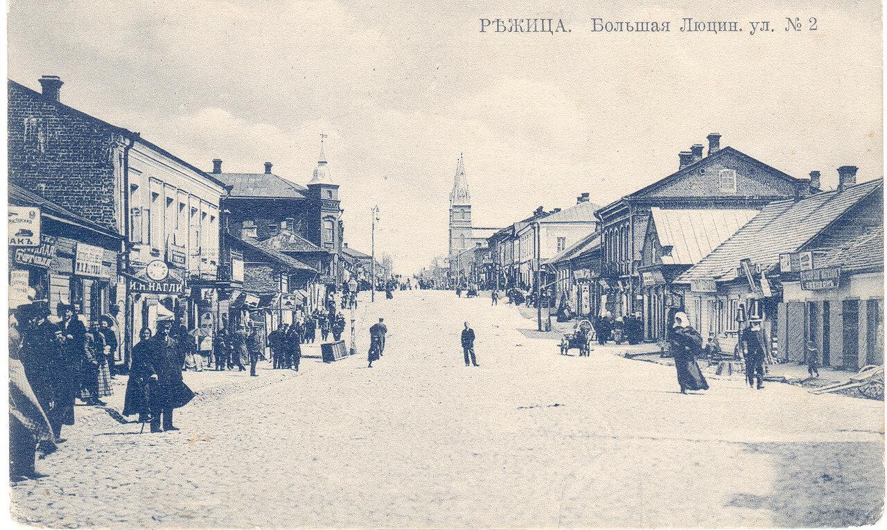 Большая Люцинская улица