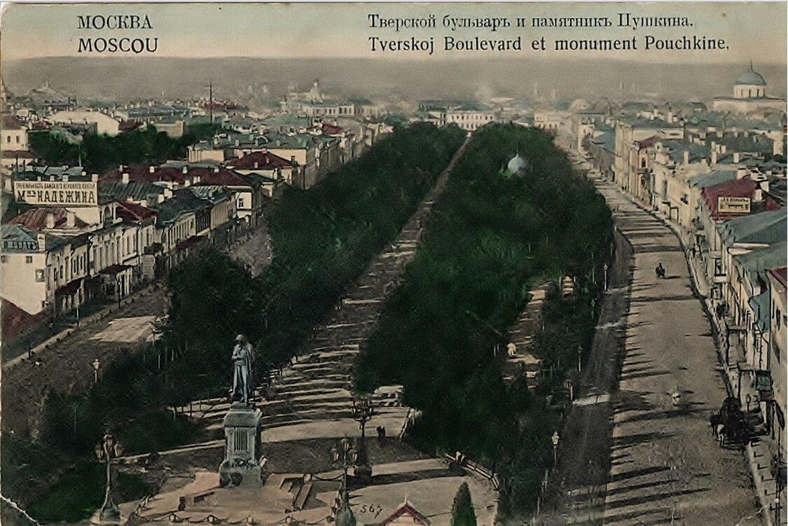 Тверской бульвар и памятник Пушкина
