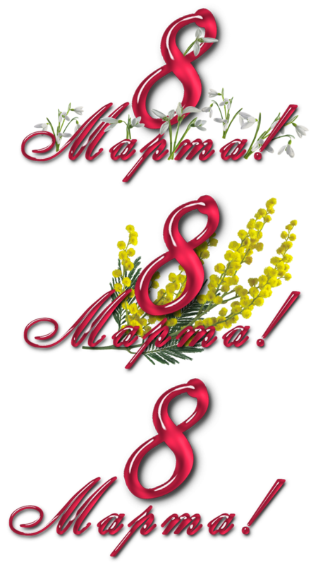 Красивые надписи с 8 марта для открыток цветные, поздравления днем