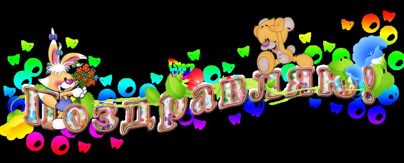 детские надписи